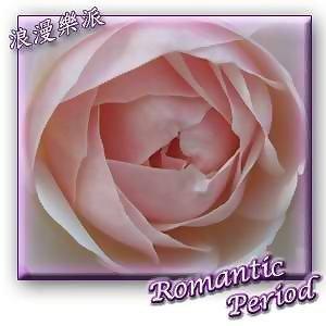 浪漫樂派11