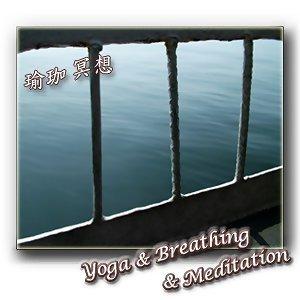 瑜珈冥想9