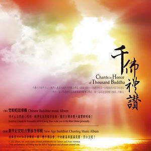 千佛禮讚-梵唄唱頌專輯