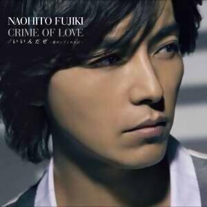 CRIME OF LOVE/沒問題~只要有你~