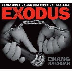出走 (EXODUS)