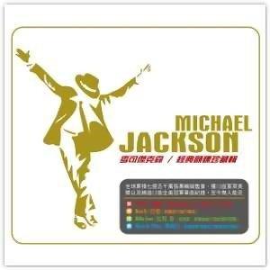 麥可傑克森-經典顫慄珍藏輯