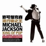 KING OF POP (流行樂之王-永恆紀念精選 2CD 台灣特別版)
