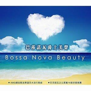 Bossa Nova Beauty(巴莎諾瓦爵士美聲)