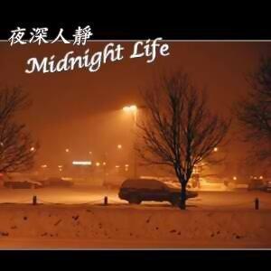 夜深人靜14