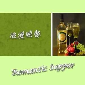 浪漫晚餐18