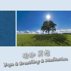 瑜珈冥想14