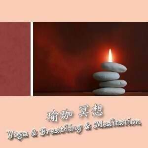 瑜珈冥想16