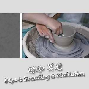 瑜珈冥想18