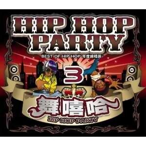 Hip Hop Party(舞嘻哈3)