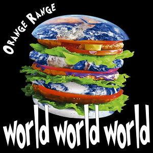 橘子世界(World world world)