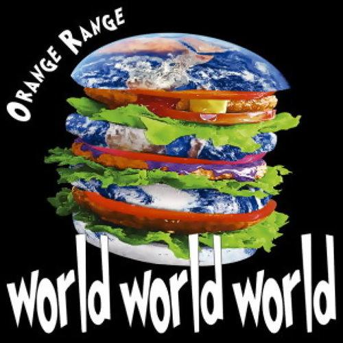 橘子世界 (World world world)