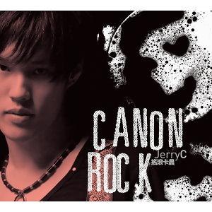 Canon Rock(搖滾卡農) 搶先聽