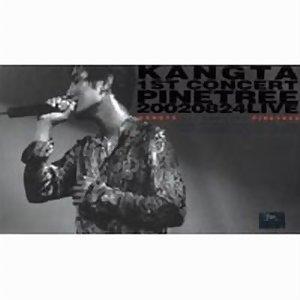 望情樹演唱現場(Kangta 1st Concert Pinetree)