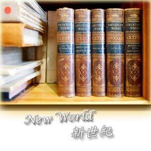 新世紀18