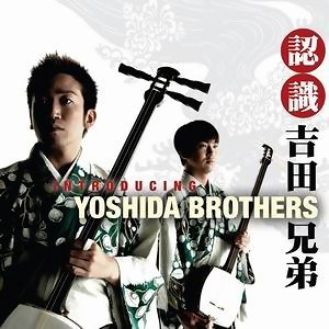 認識吉田兄弟 (Introducing Yoshida Brothers)