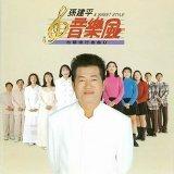 音樂風 - 台語流行金曲 (1)