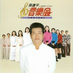 音樂風 - 台語流行金曲 (1) - 1