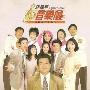 音樂風 - 台語流行金曲 (2) - 2