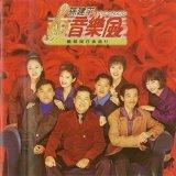 音樂風 - 國語流行金曲 (3)