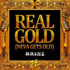 REAL GOLD (NEVA GETS OLD)