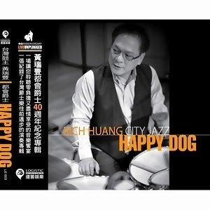 都會爵士 Happy Dog