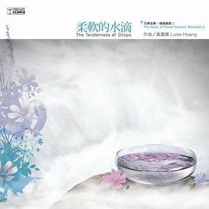 花精音樂‧情緒療癒2 - 柔軟的水滴