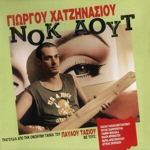 Nok Aout