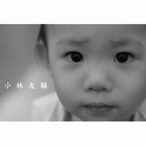 baby song (85度c年度廣告曲)
