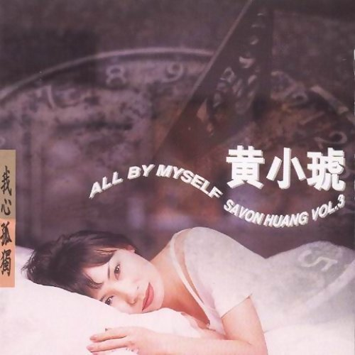 All By Myself (我心孤獨)