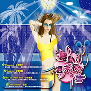 Weekend Dance (舞動週末夜)