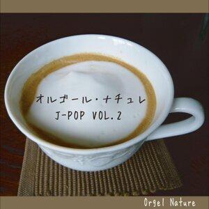 オルゴール・ナチュレ J-POP VOL.2