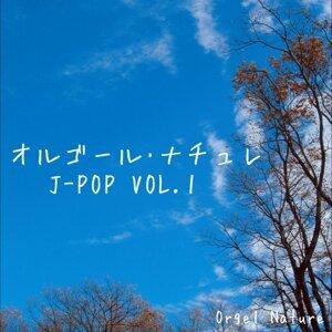 オルゴール・ナチュレ J-POP VOL.1