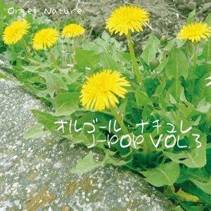 オルゴール・ナチュレ J-POP VOL.3