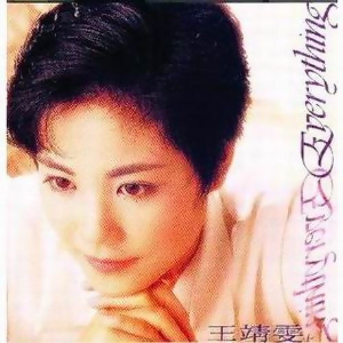 遊蕩 - Album Version