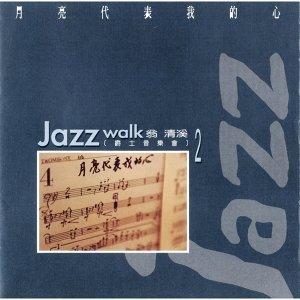 台灣爵士音樂Jazz Walk II