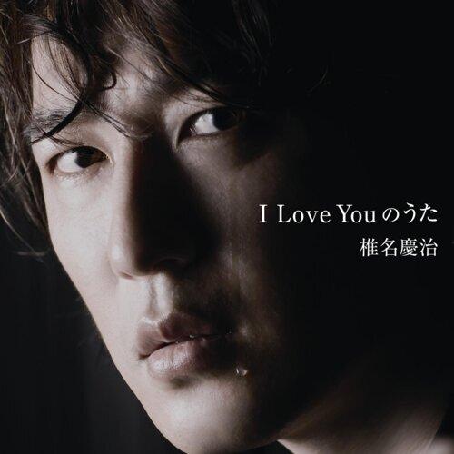 I Love Youのうた (I Love You No Uta)