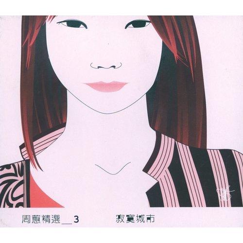精選3-寂寞城市