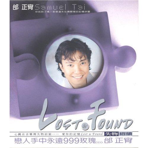 邰正宵 (Samuel Tai)熱門歌曲排行