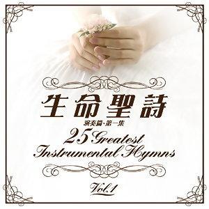 生命聖詩 演奏篇第一集 (25 Greatest Instrumental Hymns Vol.1)