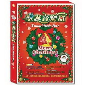 聖誕音樂盒 ( X'mas Music Box)