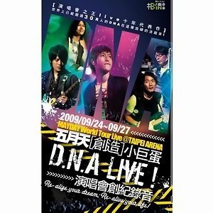 「創造」小巨蛋DNA LIVE!!演唱會創紀錄音