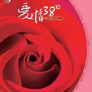 愛情38℃