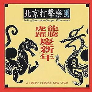 龍騰虎躍慶新年