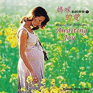 胎教音樂(1)媽咪的愛