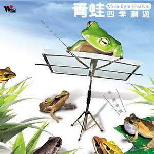 青蛙四季唱遊