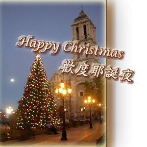 歡度耶誕夜11