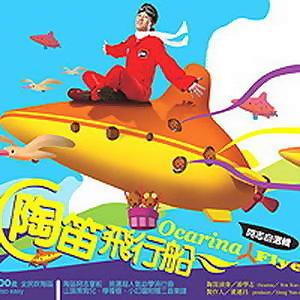 陶笛飛行船