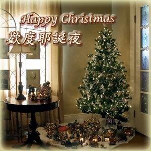 歡度耶誕夜12