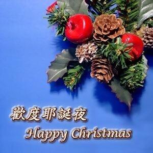 歡度耶誕夜13